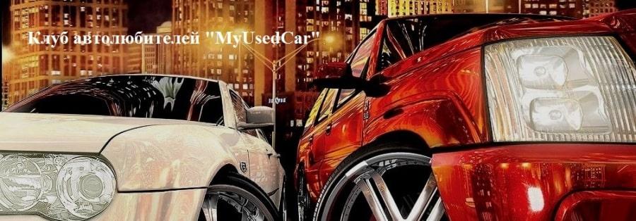 Автолюбители, б/у автомобиль с пробегом, сообщество автолюбителей, подержанные автомобили